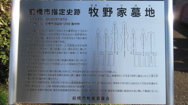 タグ:長岡藩牧野家の写真 - 写...
