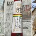Photos: 笹屋伊織(伊勢丹新宿店 京都物産展)