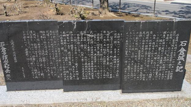 石倉城(前橋市)