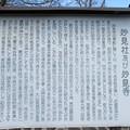 妙見社/妙見寺(高崎市)