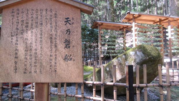Photos: 貴布禰総本宮 貴船神社(左京区)天の磐船