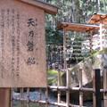 貴布禰総本宮 貴船神社(左京区)天の磐船