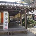 Photos: 鞍馬寺(左京区)本坊(金剛寿命院)