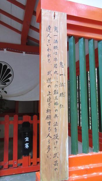 Photos: 鞍馬寺(左京区)鬼一法眼社