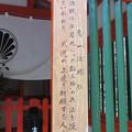 鞍馬寺(左京区)鬼一法眼社