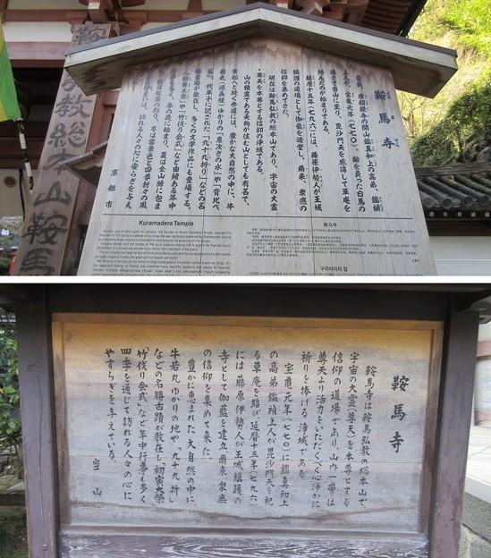 鞍馬寺(左京区)