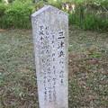 三津浜碑(大津市)湊跡