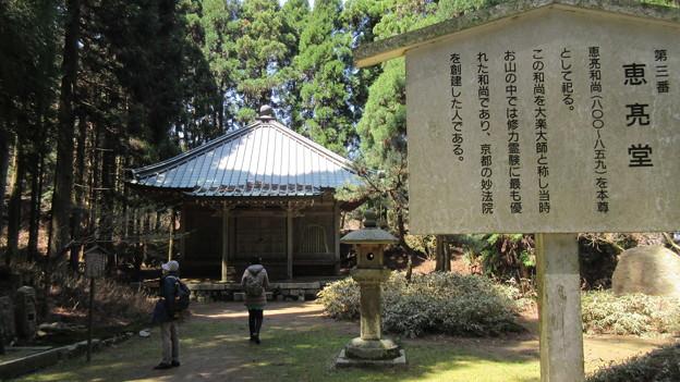 比叡山 延暦寺(大津市)恵亮堂