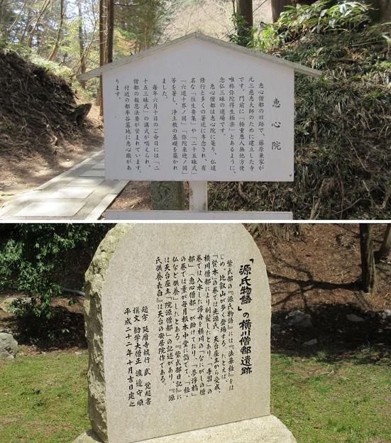 比叡山 延暦寺(大津市)恵心院