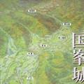 国峰城(甘楽町)城址案内板