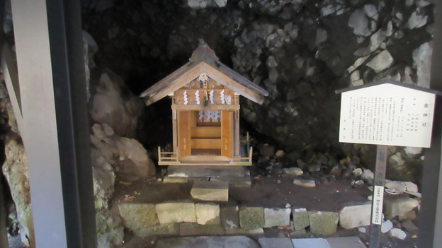 榛名神社(高崎市)塞神社