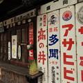 Photos: もうひとつの昭和