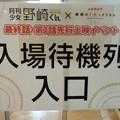 野崎くん×ググコリ上映会イベント 入場待機列