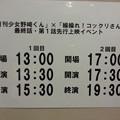 野崎くん×ググコリ上映会イベント  1回目 楽しんで来ます(^-^)