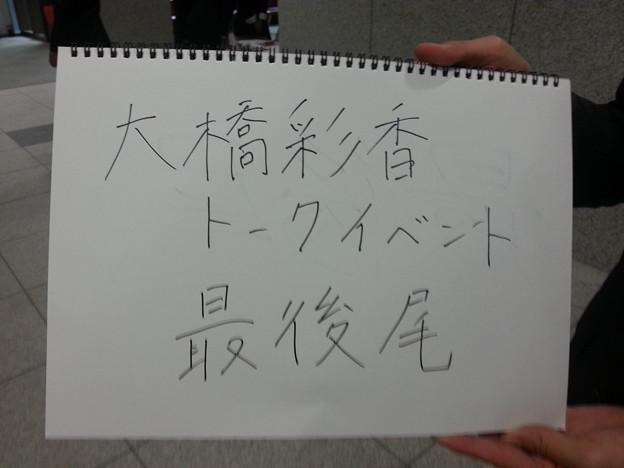 大橋彩香さんのトークイベント 楽しんで来ます(^-^)
