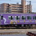 写真: 米子駅  JR境線 鬼太郎列車