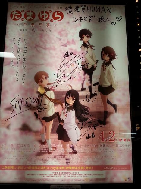 たまゆら 卒業写真  第4部 朝 横須賀HUMAX  キャストサイン入りポスター