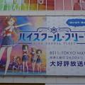 Photos: はいふり改めハイスクールフリート 秋葉原ラジオ会館大型広告