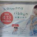 Photos: いのりん 2ndシングルharmony ribbon とらのあな秋葉原店 店頭ショーケース