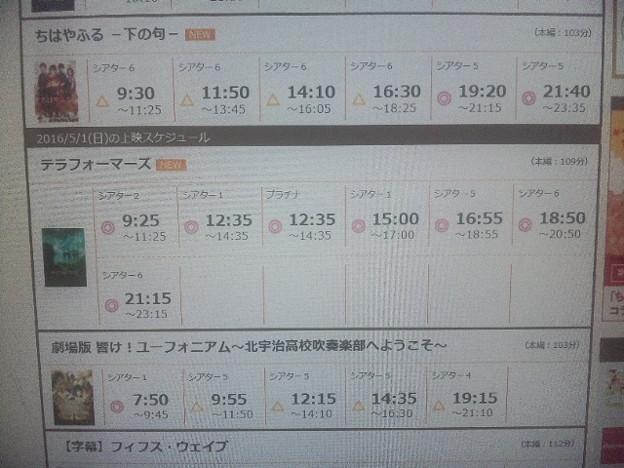 写真: 明日千円デーで回数もヘビロテなのに空席状況オール二重丸なテラフォ...