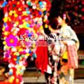 写真: ★ 京都・祇園 ★