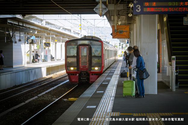 電車に乗っておでかけ。