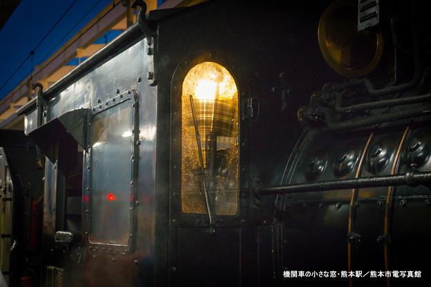 機関車の小さな窓。