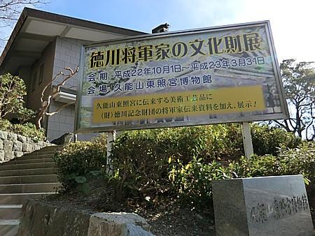 徳川将軍家の文化財展