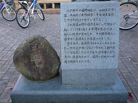 嬉野温泉~シーボルトの足湯前の藩境石
