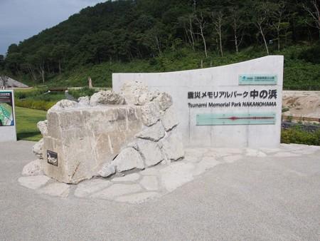 memorial_park_nakanohama04