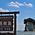 写真: 見附島