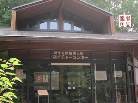 桐生自然観察の森07