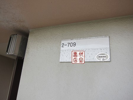 杉戸町とねり01