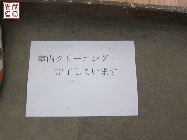 しづか1-108号室02