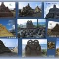 千里浜 砂像 ロマンチック・チリハマ
