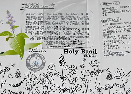 Holy Basil 種_1