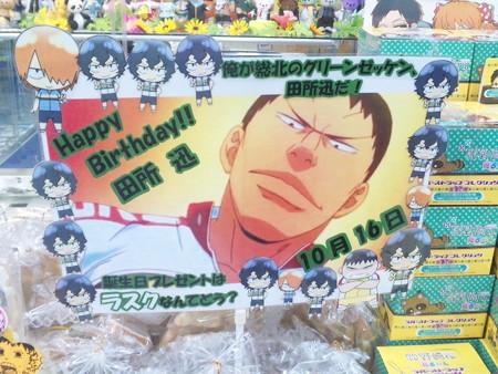 田所さんもお祝いされてまし...