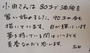 小田さんの説明