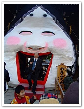 日本一のお多福