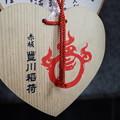 Photos: 豊川稲荷東京別院の絵馬その1