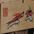 Photos: 今宮神社 絵馬1