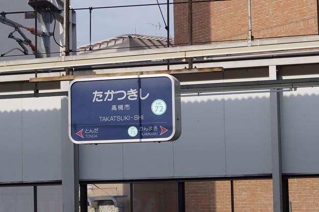 阪急高槻市駅の写真0001