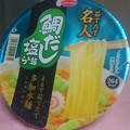 写真: 【今日の夜飯】大阪府吹田市江坂町の、エースコック 茹でたて名人 鯛だし塩らぁ麺 まるで茹でたて 多加水麺 ノンフライめん。