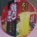 写真: 【今日の夜飯】大阪府吹田市江坂町の、エースコック 茹でたて名人 鶏だし醤油らぁ麺 ノンフライめん まるで茹でたて 多加水麺。