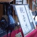 四谷散歩-0048006_鶏