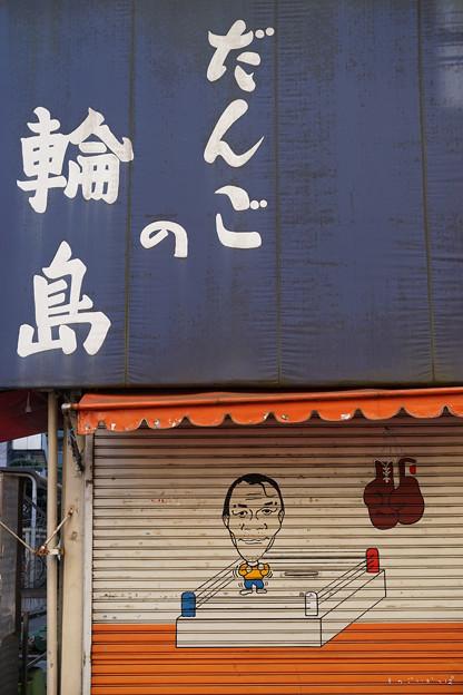 だんごの輪島-01600