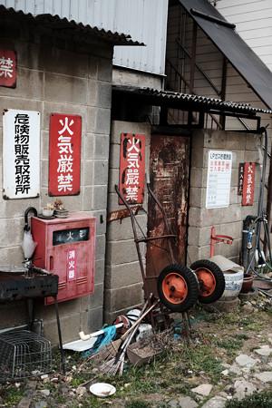 火気厳禁-6059