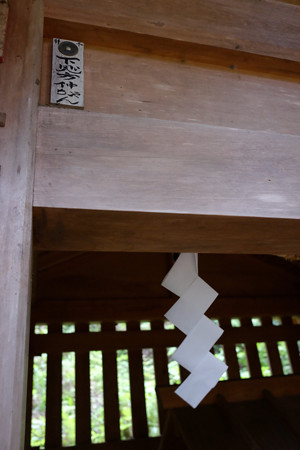 X70_八王子城_お札-0694