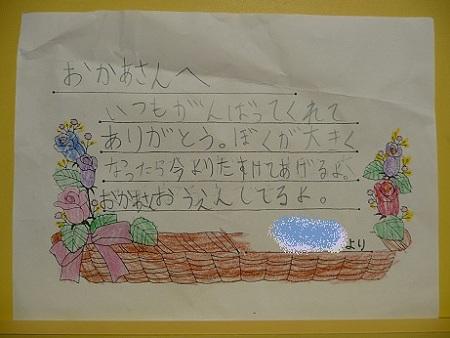 '12母の日ちー小3