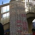Photos: 撮って出し。。鶴見中継所 エントリー状況 1月3日